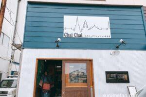 Chai Chai 久留米市津福今町にエスニックファッション&古着のお店がオープン
