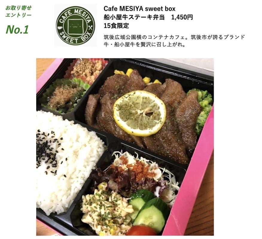 Cafe MESIYA sweet box 船小屋牛ステーキ弁当