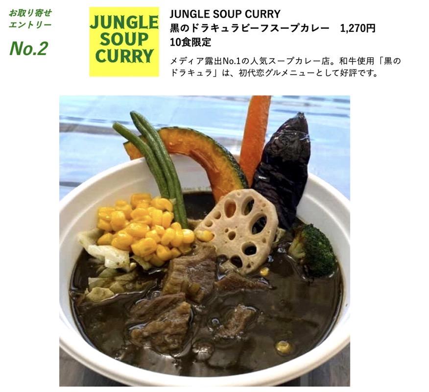 JUNGLE SOUP CURRY 黒のドラキュラビーフスープカレー