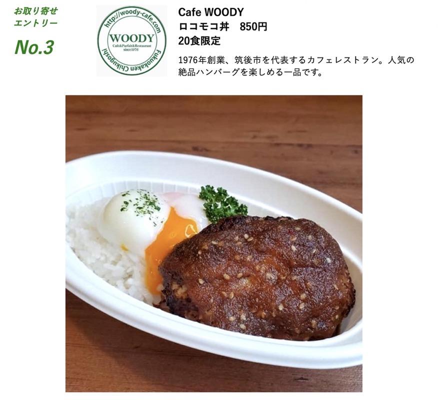 Cafe WOODY ロコモコ丼