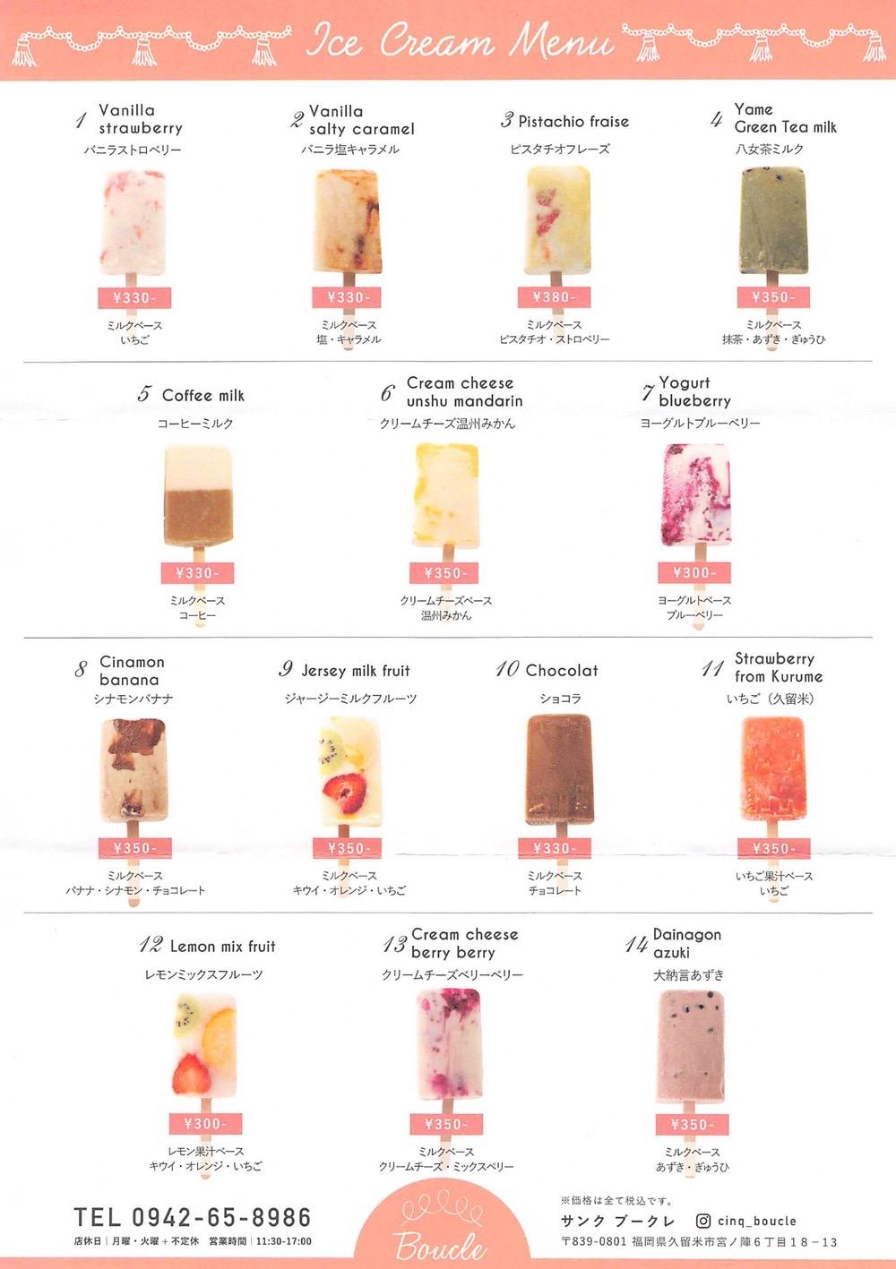 cinq boucle(サンクブークレ)アイスクリーム メニュー表