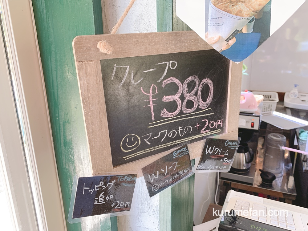 crepe and green shop LOOP メニュー・料金