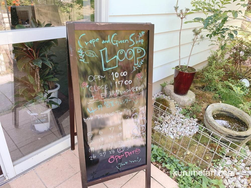 crepe and green shop LOOP 営業時間・定休日