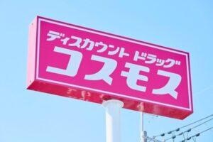 ドラッグコスモス久留米南店 2021年10月オープン予定 マルキョウ南久留米店跡地