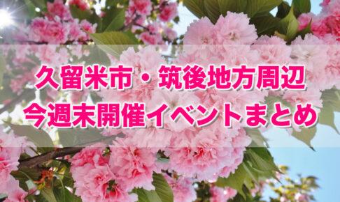 久留米市・筑後地方周辺 今週末開催イベントまとめ【4月17日〜18日】