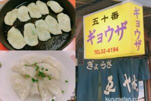 ぎょうざ五十番 久留米市で人気の餃子屋 鉄なべ餃子と水餃子が美味しい!