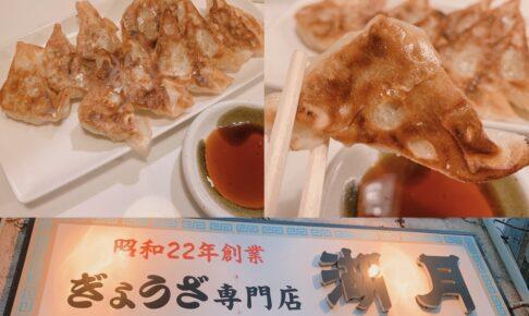 ぎょうざ専門店 湖月 久留米店 薄皮でジューシーな餃子!伝統の美味しさ