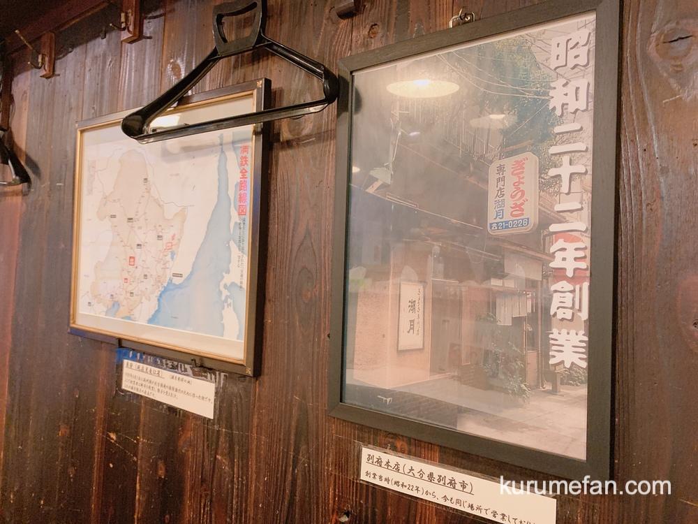 ぎょうざ専門店 湖月 久留米店 店内 日本最古の餃子専門店