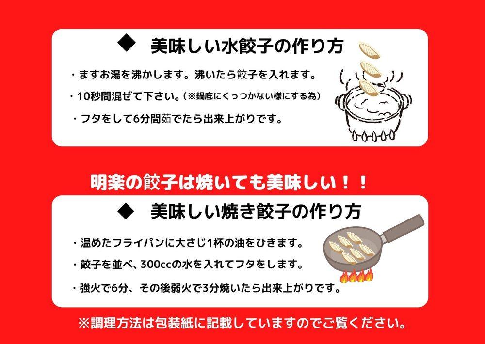 餃子専門店 明楽(めいらく)美味しい水餃子の作り方・美味しい焼き餃子の作り方