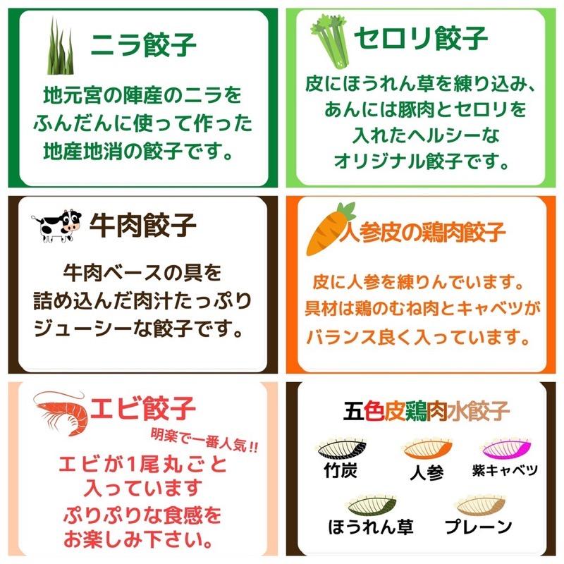 餃子専門店 明楽(めいらく)無人直売所 メニュー表