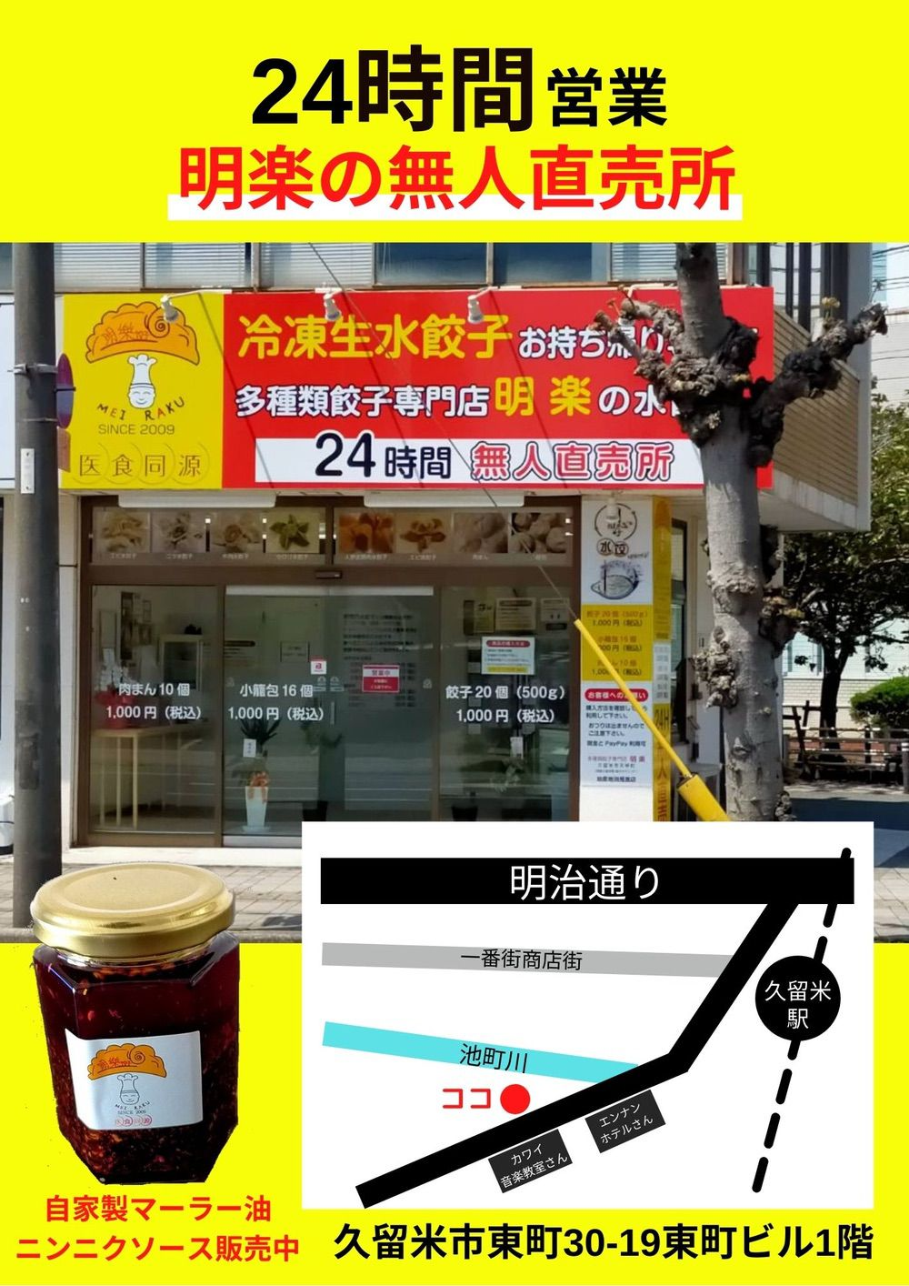 餃子専門店 明楽の無人直売所が久留米市東町にオープン!24時間 お持ち帰り専門店