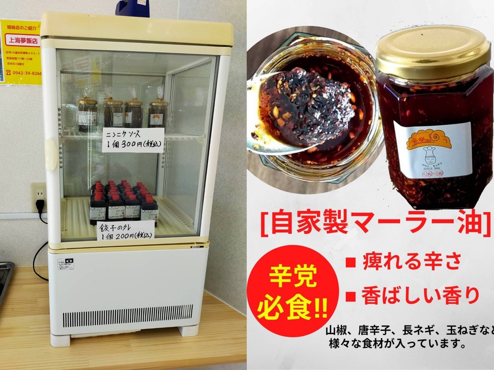 餃子専門店 明楽(めいらく)無人直売所 自家製のマーラー油