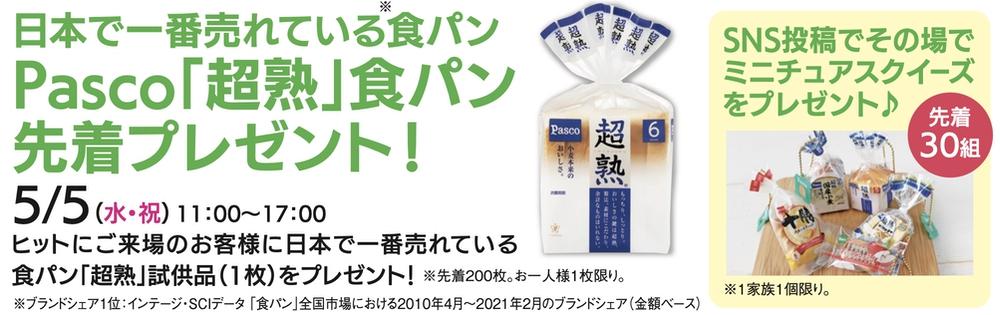 Pasco「超熟」食パン先着プレゼント!