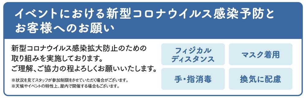 イベントにおける新型コロナウイルス感染予防とお客様へのお願い