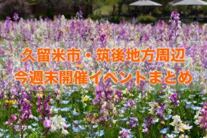 久留米市・筑後地方周辺 今週末開催イベントまとめ【4月10日〜11日】