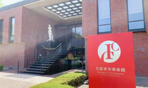 久留米市美術館と石橋正二郎記念館が4月25日、5月5日無料開館
