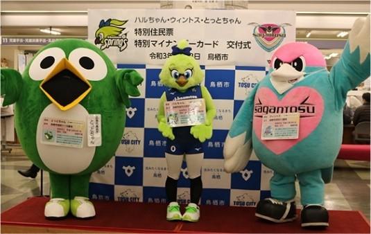歓迎セレモニー 5月1日 鳥栖駅4番のりば とっとちゃん、ハルちゃん、ウィントス