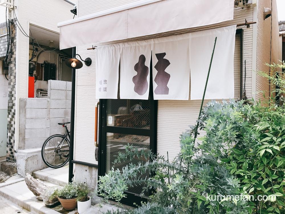 惣菜 咀嚼(そしゃく)店舗場所【福岡県久留米市瀬下町65】