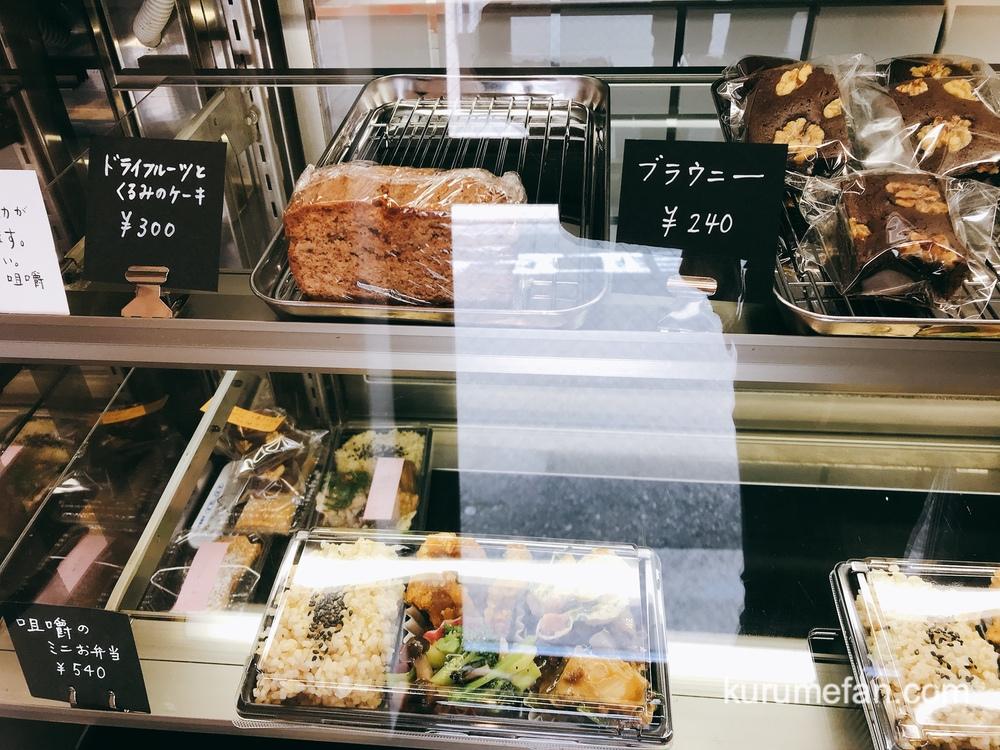 惣菜 咀嚼(そしゃく)久留米市 ドライフルーツとくるみのケーキやブラウニー