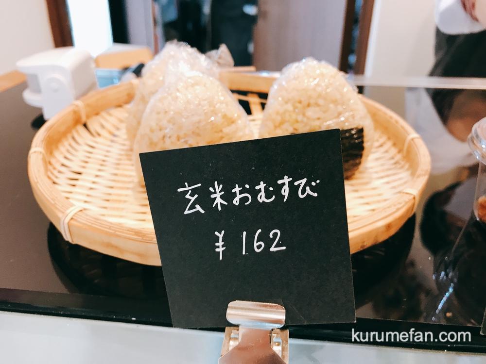 惣菜 咀嚼(そしゃく)久留米市 玄米おむすび