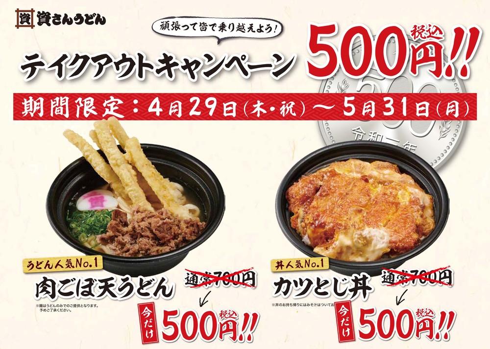 資さんうどん 肉ごぼ天うどんとカツとじ丼がお持ち帰り500円!テイクアウトキャンペーン