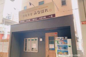 鉄板食堂みなはれ 久留米市東町に6月3日オープン!鉄板焼居酒屋