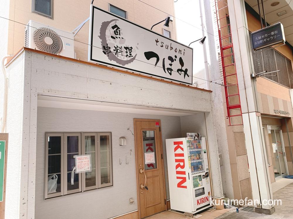 鉄板食堂みなはれ 店舗場所【福岡県久留米市東町26-9】