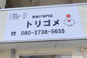 トリゴメ 久留米市東町に唐揚げ専門店がオープン!秘伝のタレと米油を使った唐揚げ