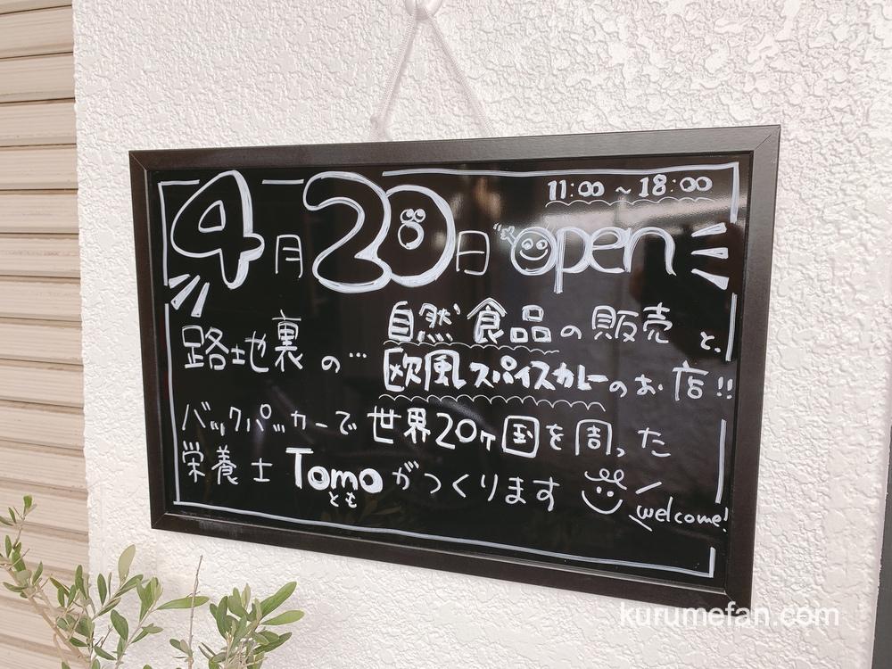 ウキヨショウテン 店舗場所【福岡県久留米市六ツ門町21-1】