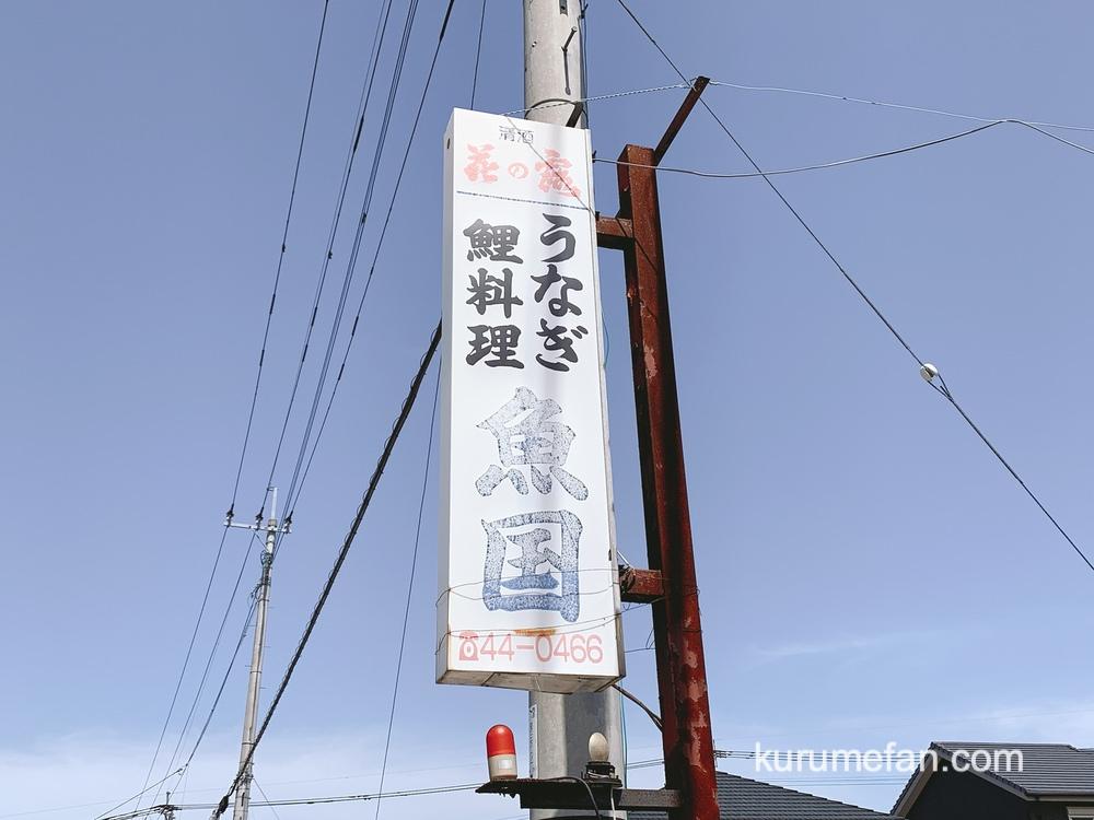 魚国(うおくに)店舗場所【福岡県久留米市山本町豊田1633-1】
