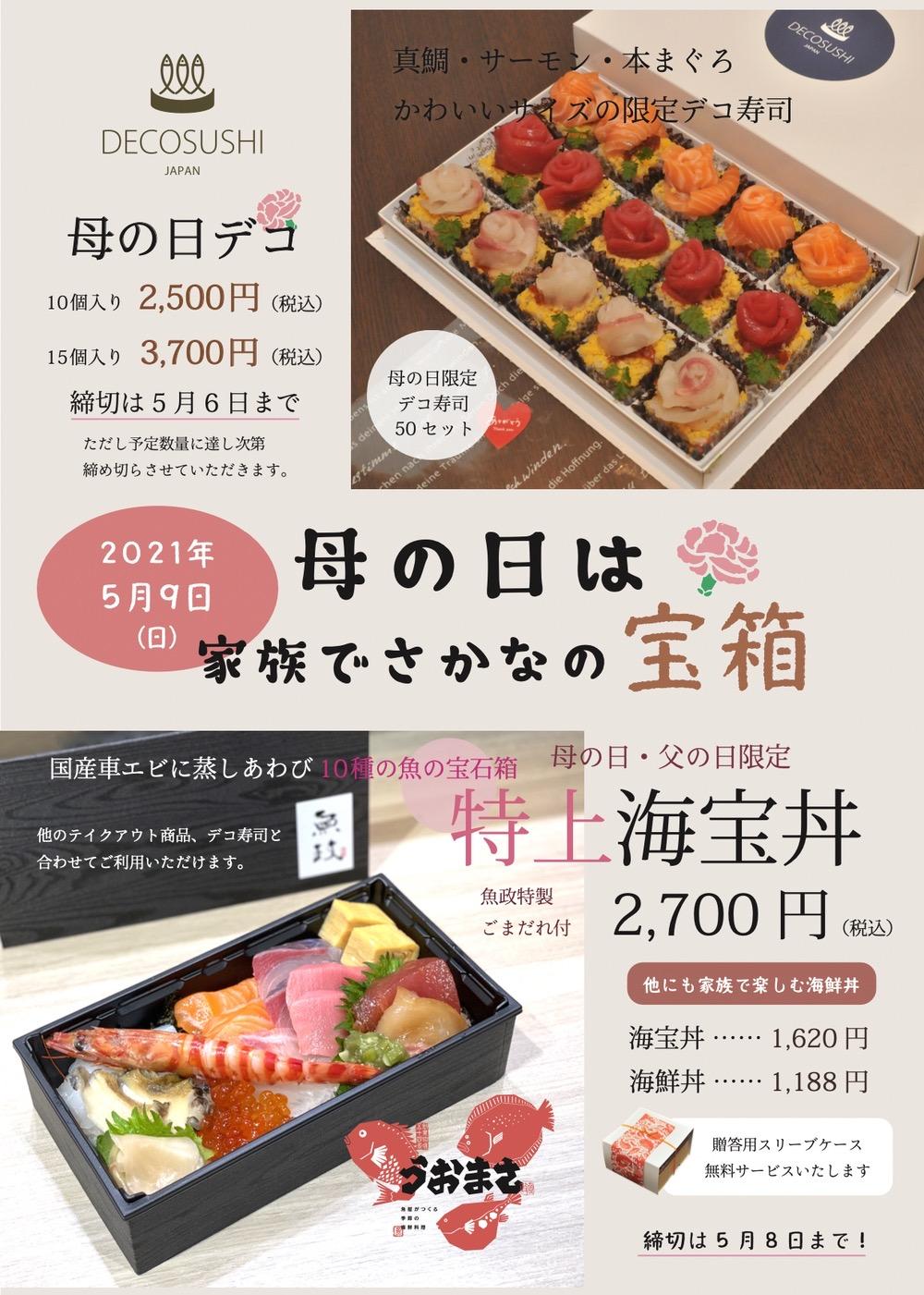 魚政「母の日デコ」「特上海宝丼」限定販売!母の日は家族でさかなの宝箱【久留米市】