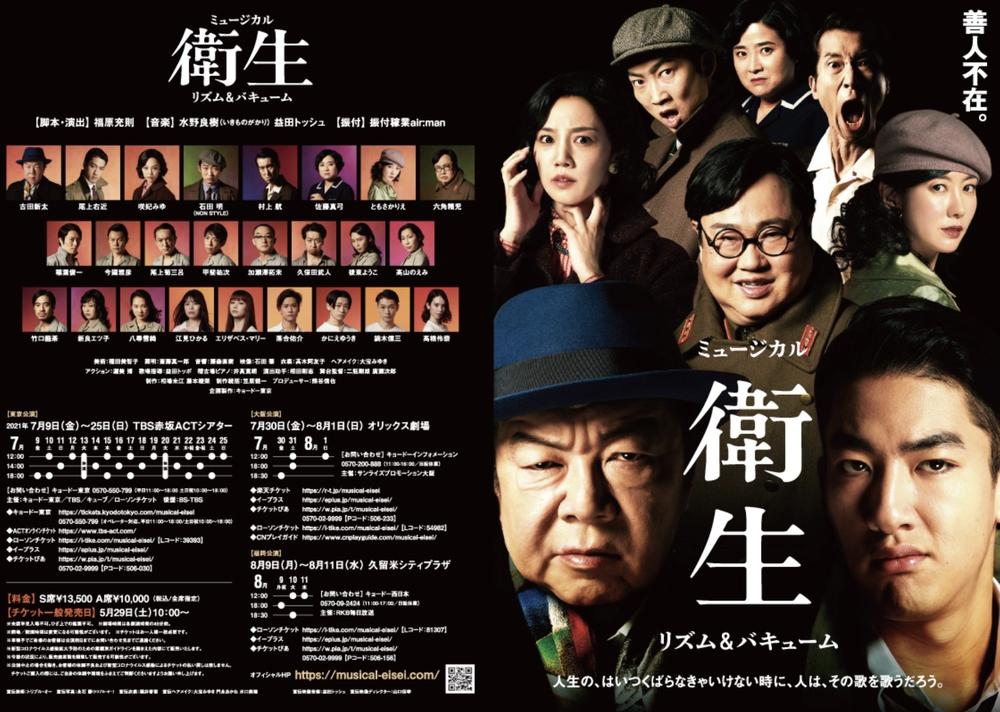 古田新太、尾上右近が久留米市に!ミュージカル「衛生」久留米シティプラザ