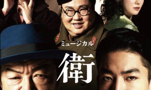 古田新太、尾上右近が久留米市に!ミュージカル「衛生」久留米シティプラザ【8月】