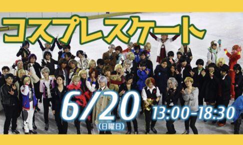 スポガ久留米 コスプレスケート アイススケート場でコスプレイベント【6/20】