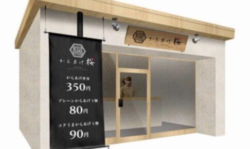 からあげ桜 サンリブ久留米店 デカい、旨い、安いの唐揚げ専門店が5月オープン