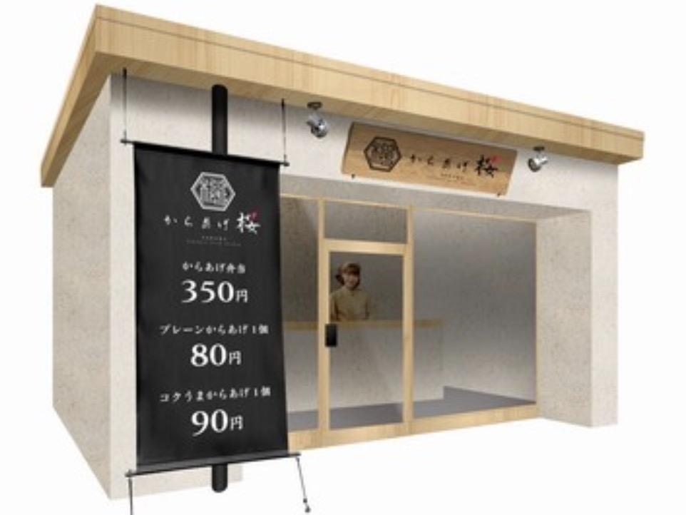 からあげ桜 サンリブ久留米店 デカい、旨い、安いの唐揚げ専門店が6月オープン
