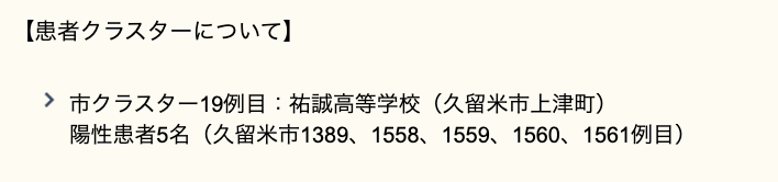 祐誠高等学校(久留米市上津町)でクラスター【5月12日】