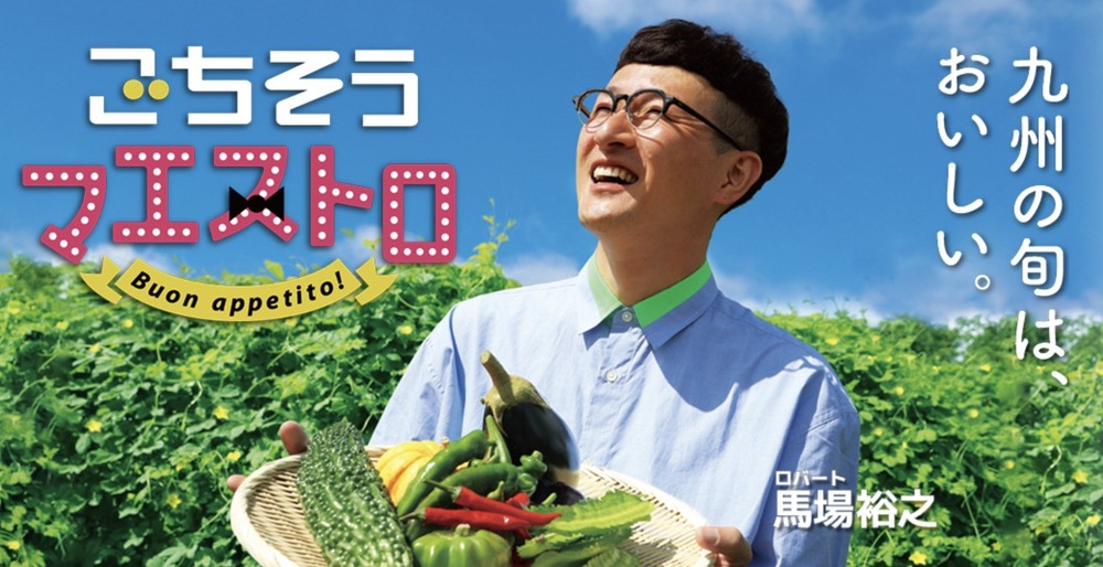 ごちそうマエストロ~朝倉市の手作り豆腐を使ったアイデアレシピを紹介[再放送]
