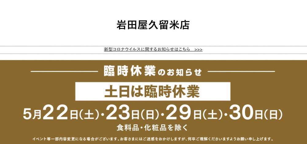 岩田屋久留米店が福岡県の要請を受け5月の土日を臨時休業に(食料品・化粧品は除く)