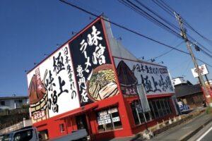みそ太郎 福岡筑後店 筑後市に味噌ラーメン専門店が6月初旬オープン予定