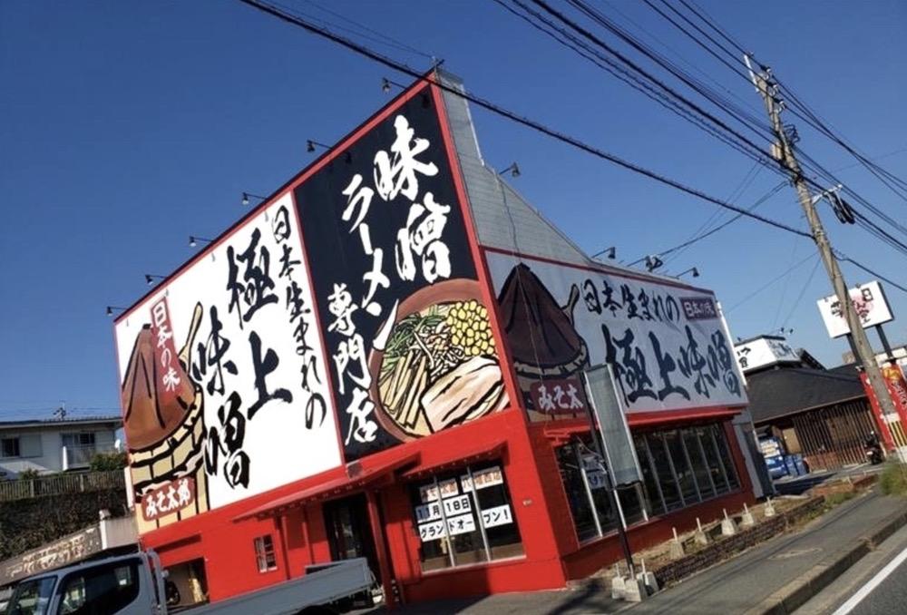 みそ太郎 福岡筑後店 筑後市に味噌ラーメン専門店が7月オープン