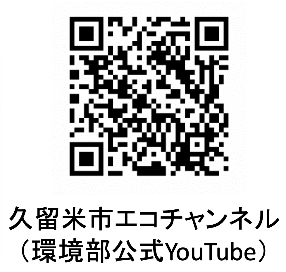 久留米市エコチャンネル 環境部公式You Tube