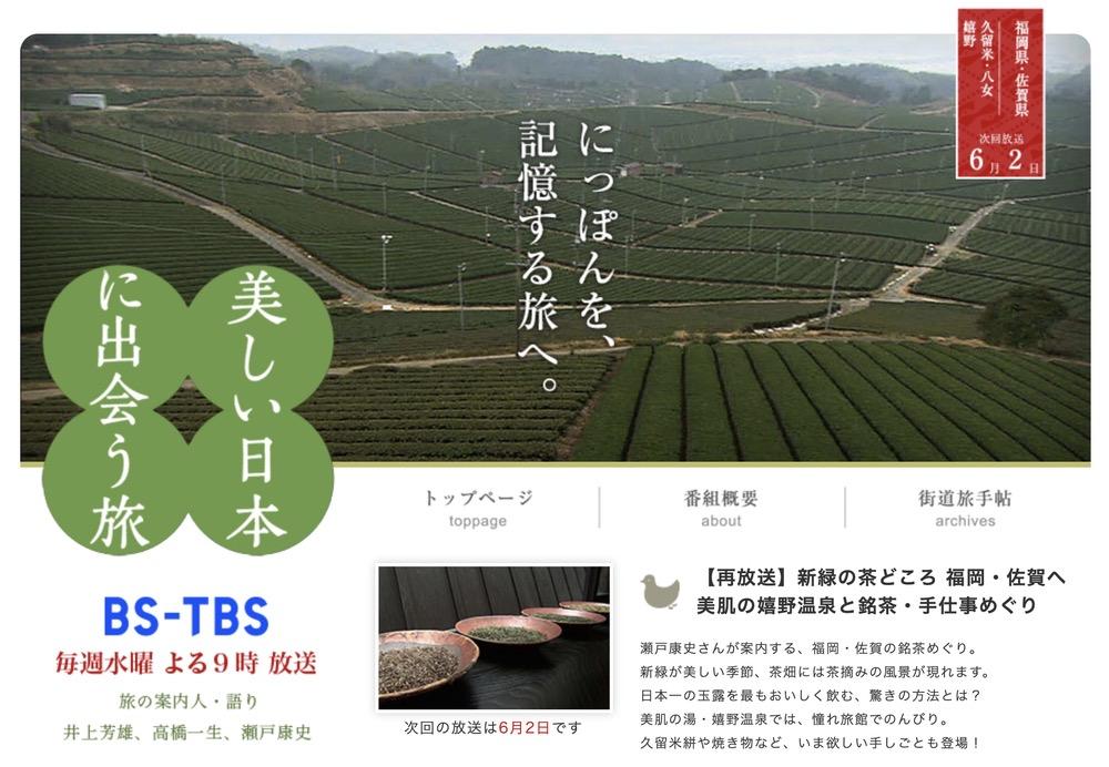 美しい日本に出会う旅 新緑の茶どころ 福岡・佐賀へ 美肌の嬉野温泉と銘茶・手仕事めぐり