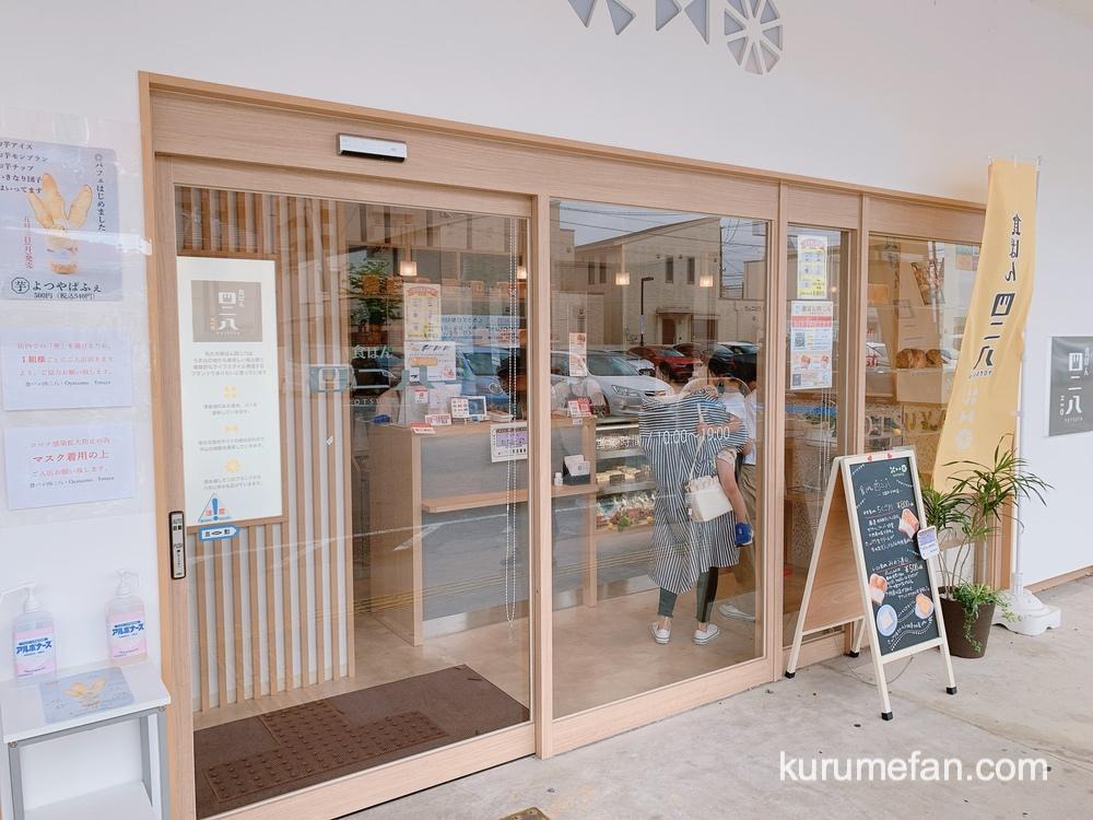 食ぱん四二八 久留米すわの 店舗入口