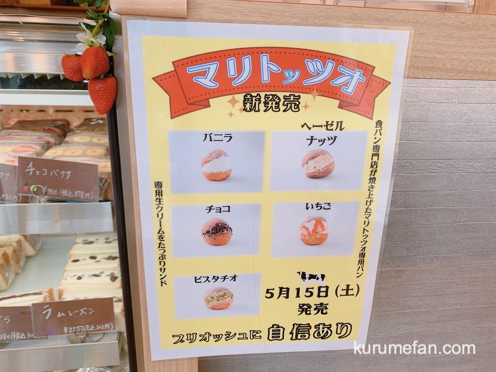 食ぱん四二八 マリトッツォ メニュー
