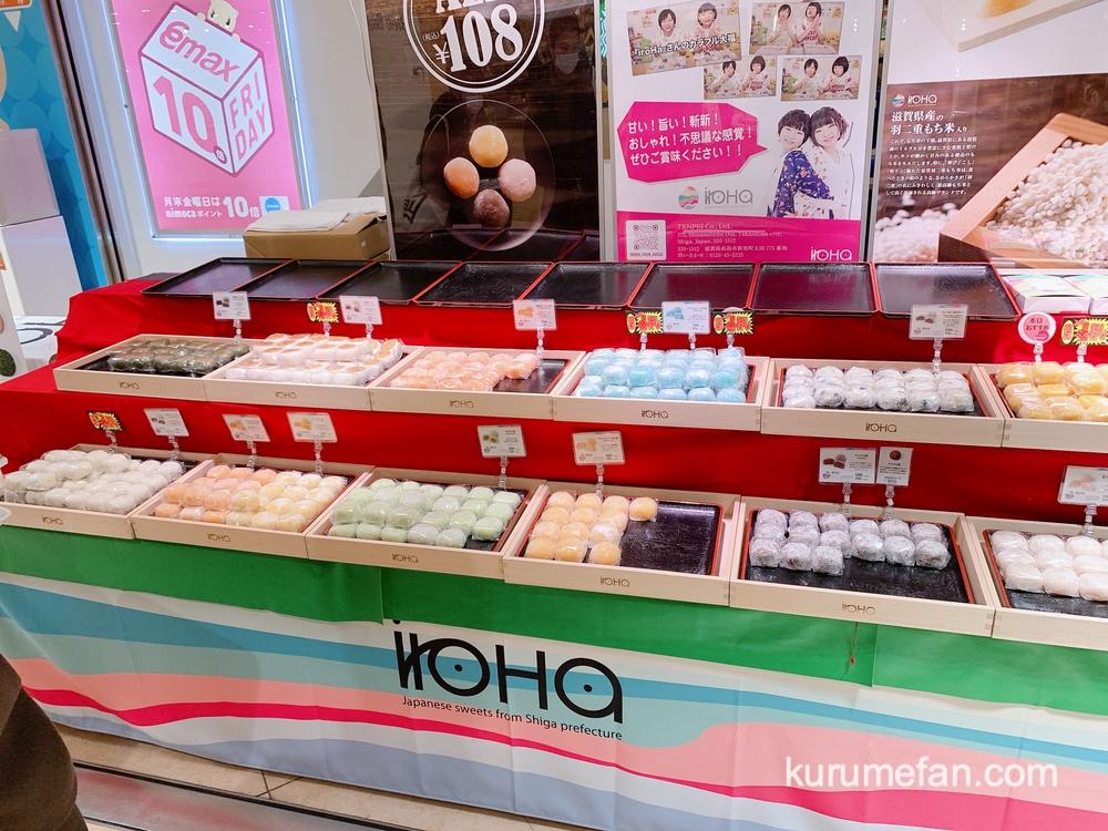 人気の100円大福専門店 iroha(いろは)数種類のカラフル大福!
