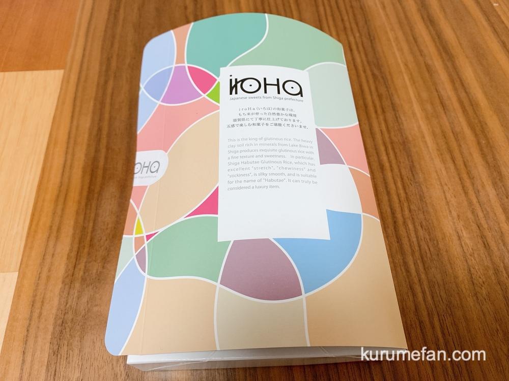 100円大福専門店 『iroha(いろは)』パッケージ