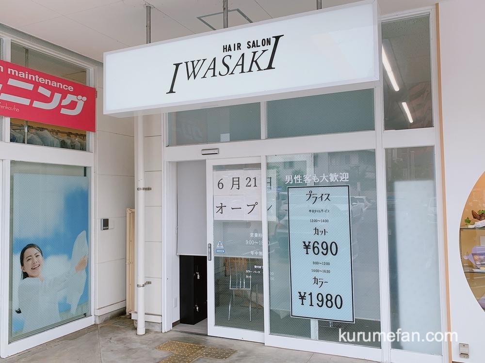 ヘアーサロンイワサキ ザ・ビッグ久留米すわの店敷地内に6月オープン