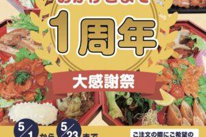 ハコメシヤ 1周年大感謝祭!商品を注文でプレゼント付!【久留米市】