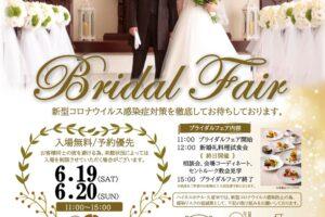 ハイネスホテル久留米 ブライダルフェア 婚礼料理試食会やニュースタイルの結婚式を提案
